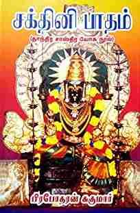சக்தினி பாதம்