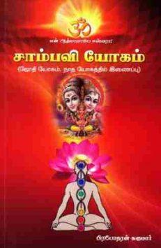 சாம்பவி யோகம்