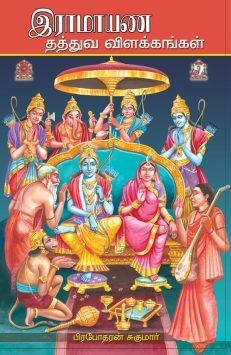 ராமாயண தத்துவ விளக்கங்கள் பாகம்-1