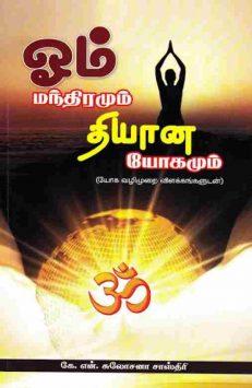 ஓம் மந்திரமும் தியான யோகமும்