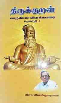 திருக்குறள் வாழ்வியல் விளக்கவுரை ( ஆறுதொகுதிகள் )