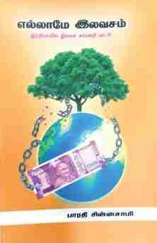 எல்லாமே இலவசம் - இந்தியாவில் இலவச காய்கறி புரட்சி