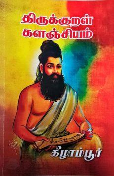 திருக்குறள் களஞ்சியம்