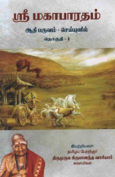 ஸ்ரீ மகாபாரதம் - ஆதி பருவம் செய்யுளில் தொகுதி-1
