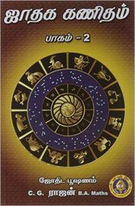 ஜாதக கணிதம் (பாகம் 2)