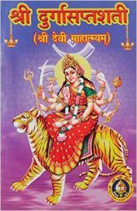 ஸ்ரீ துர்கா ஸப்தசதீ