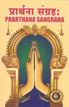 பிரார்த்தனா ஸங்க்ரஹ