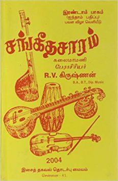 ஸங்கீத சரணம் (பாகம்-2)
