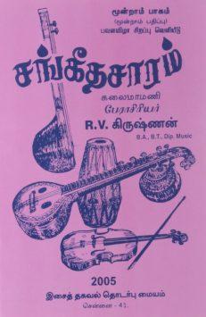 ஸங்கீத சரணம் (பாகம்-3)