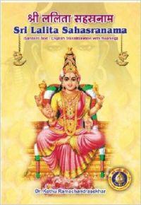 லலிதா ஸஹஸ்ரநாமம்