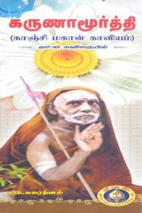 கருணாமூர்த்தி