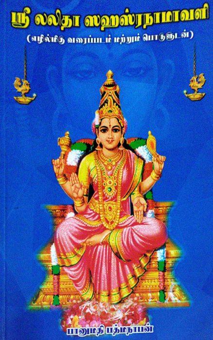ஸ்ரீ லலிதா ஸஹஸ்ரநாமாவளி (தமிழ் உரையுடன்)