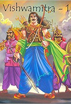 விஷ்வாமித்திரர் - 1