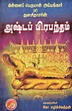 பிள்ளைப் பெருமாள் அய்யங்கார் (எ) துளசிதாசரின் அஷ்டப் பிரபந்தம்