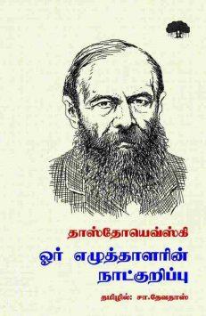 ஓர் எழுத்தாளரின் நாட்குறிப்பு - 1873-1881