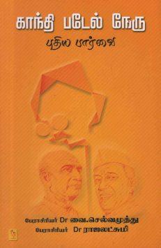காந்தி படேல் நேரு