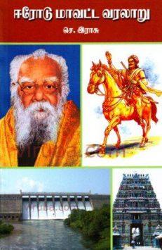 ஈரோடு மாவட்ட வரலாறு