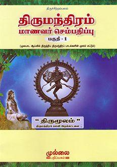 திருமந்திரம் மாணவர் செம்பதிப்பு பகுதி-1
