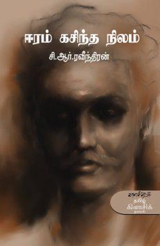 ஈரம் கசிந்த நிலம்
