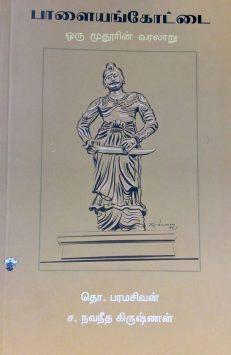 பாளையங்கோட்டை: ஒரு மூதூரின் வரலாறு