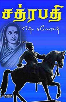 சத்ரபதி