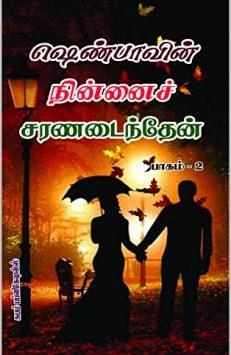 நின்னைச் சரணடைந்தேன்  பாகம் 2