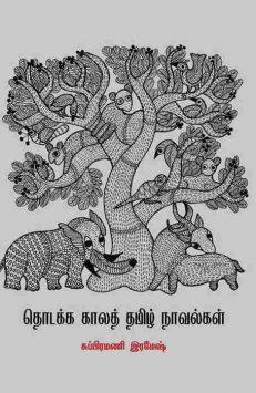 தொடக்க காலத் தமிழ் நாவல்கள்