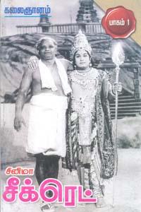 சினிமா சீக்ரெட் பாகம் -1