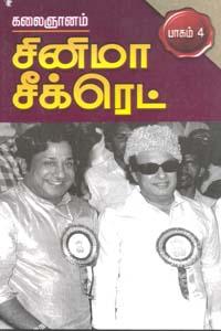 சினிமா சீக்ரெட் பாகம் 4