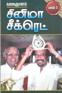 சினிமா சீக்ரெட் பாகம் 5