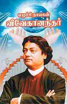 எழுச்சி நாயகன் விவேகானந்தர்