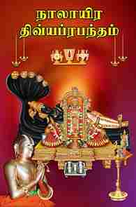 நாலாயிர திவ்ய பிரபந்தம் பாகம் 1 முதல் 2  வரை