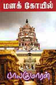 மனக்கோயில்