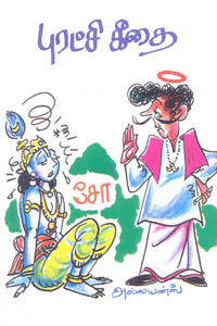புரட்சி கீதை