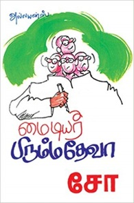 மை டியர் பிரம்மதேவா