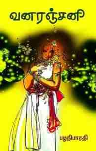 வனரஞ்சனி