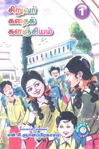 சிறுவர் கதை களஞ்சியம் பாகம்-1