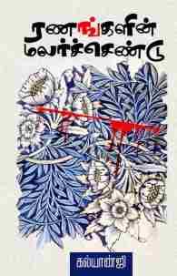 ரணங்களின் மலர்செண்டு