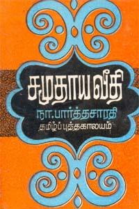 சமுதாய வீதி