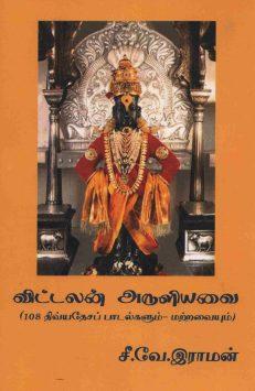 விட்டலன் அருளியவை ( 108 திவ்யதேசப் பாடல்களும்- மற்றவையும் )