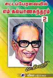 சட்டப்பேரவையில் எம்.கல்யாணசுந்தரம் -2