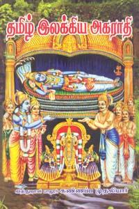 தமிழ் இலக்கிய அகராதி