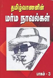 தமிழ்வாணனின் மர்ம நாவல்கள் பாகம்-3
