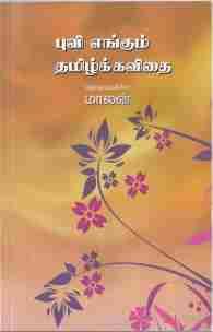 புவி எங்கும் தமிழ்க்கவிதை