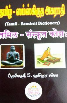 தமிழ்-ஸம்ஸ்கிருத அகராதி