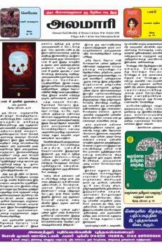அலமாரி மாத இதழ் ஓராண்டு இந்தியச் சந்தா