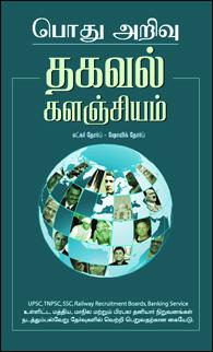 பொது அறிவு : தகவல் களஞ்சியம்