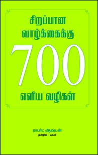 சிறப்பான வாழ்க்கைக்கு 700 எளிய வழிகள்