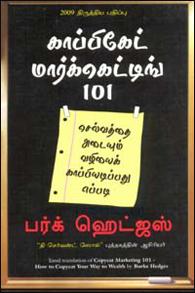 காப்பிகேட் மார்க்கெட்டிங் 101