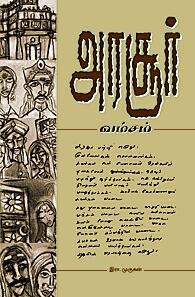 அரசூர் வம்சம்